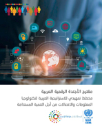 Proposed Arab Digital Agenda: Preliminary Framework for the Arab Information and Communication Technology Strategy for Sustainable Development cover (Arabic)