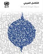 التكامل العربي: سبيلاً لنهضة إنسانية غلاف