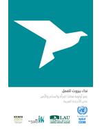نداء بيروت للعمل: رفع أولوية قضايا المرأة والسلام والأمن على الأجندة العربية غلاف