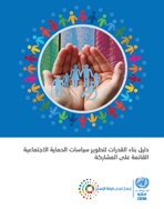 Manual for Building Capacities in Developing Social Protection Policies based on a Participatory Approach cover (Arabic)