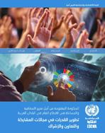 دليل تنمية القدرات في مجالات المشاركة والتعاون والإشراك غلاف