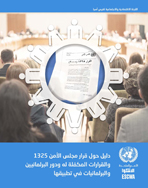 قرار مجلس الأمن 1325 والقرارات المكمّلة له ودور البرلمانيين والبرلمانيات في تطبيقها