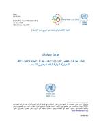 التآزر بين قرار مجلس الأمن 1325 حول المرأة والسلام والأمن والأطر المعياريَّة الدولية الخاصة بحقوق النساء غلاف