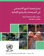 Mainstreaming Gender in Developmental Policies and Programmes: Water Resources and Environmental Protection cover (Arabic)