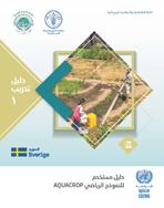 User Guide Manual for AquaCrop Model cover (Arabic)