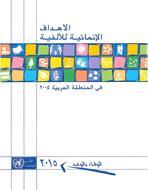 الأهداف الإنمائية للألفية في المنطقة العربية، 2005