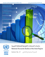 National Accounts Studies of the Arab Region, No. 37 cover
