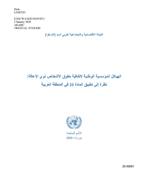 الهياكل المؤسسية الوطنية لاتفاقية حقوق الأشخاص ذوي الإعاقة: نظرة إلى تطبيق المادة 33 في المنطقة العربية غلاف