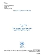 معيار العناية الواجبة وأوامر الحماية للتصدي للعنف ضد المرأة في المنطقة العربية غلاف