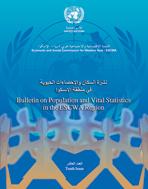 Bulletin on Population and Vital Statistics in the ESCWA Region, No. 10 cover
