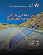 Review of Road Safety in Selected Countries of the ESCWA Region cover (Arabic)