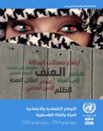 الأوضاع الاقتصادية والاجتماعية للمرأة والفتاة الفلسطينية: تموز/يوليو 2014 - حزيران/يونيو 2016 غلاف