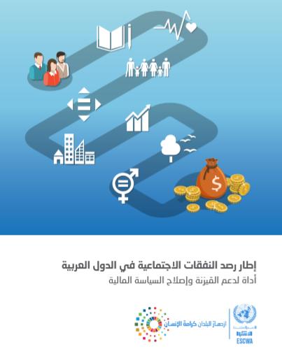 إطار رصد النفقات الاجتماعية للدول العربية غلاف
