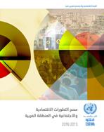 مسح التطورات الاقتصادية والاجتماعية في المنطقة العربية 2016-2015 غلاف