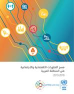 مسح التطورات الاقتصادية والاجتماعية في المنطقة العربية 2018-2019 غلاف