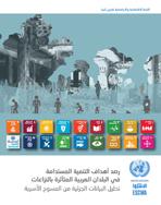 رصد أهداف التنمية المستدامة في البلدان العربية المتأثرة بالنزاعات: تحليل البيانات الجزئية من المسوح الأسرية غلاف
