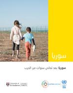 سوريا: بعد ثماني سنوات من الحرب غلاف