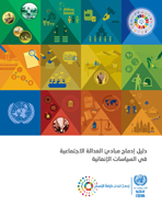 Toolkit for mainstreaming social justice principles in development policies cover (Arabic)