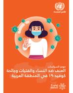 موجز السياسات: العنف ضد النساء والفتيات وجائحة كوفيد 19 في المنطقة العربية غلاف