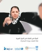 المرأة في القضاء في الدول العربية: إزالة العقبات وزيادة المشاركة غلاف
