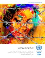 المرأة والسلام والأمن: دور المؤسسات في أوقات السلام والحرب في المنطقة العربية غلاف