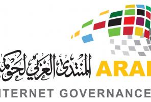Logo of the Arab Internet Governance Forum
