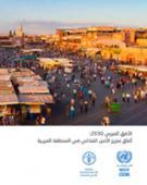 آفاق المنطقة العربية 2030: تعزيز الأمن الغذائي غلاف