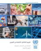 تقييم التكامل الاقتصادي العربي: التجارة في الخدمات كمحرّك للنمو والتنمية غلاف