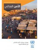 موجزات سياسات الأمن الغذائي في المنطقة العربية غلاف
