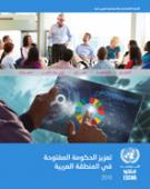 Fostering Open Government in the Arab region cover (Arabic)