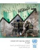 النزاعات المتمادية وأثرها على التنمية في المنطقة العربية: اتجاهات وتداعيات أثناء النزاعات، العدد 4 غلاف