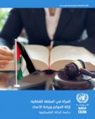 Women in the Judiciary in the State of Palestine cover (Arabic)