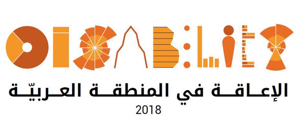 الإعاقة في البلدان العربية 2018