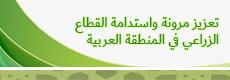 تعزيز مرونة واستدامة القطاع الزراعي في المنطقة العربية