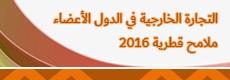 التجارة الخارجية في الدول الأعضاء 2016   - ملامح قطرية