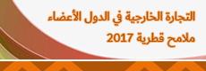 التجارة الخارجية في الدول الأعضاء 2017- ملامح قطرية
