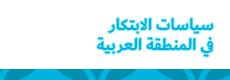 سياسات الابتكار في المنطقة العربية