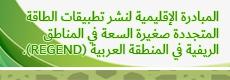 regend arabic logo