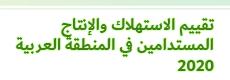 تقييم الاستهلاك والإنتاج المستدامين في المنطقة العربية 2020