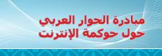 arabDIG logo