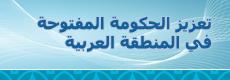 صورة تعزيز الحكومة المفتوحة في المنطقة العربية