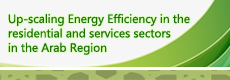Up-scaling Energy Efficiency in the residential and services sectors in the Arab Region logo