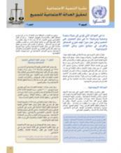 تحقيق العدالة الاجتماعية للجميع، نشرة التنمية الاجتماعية، المجلّد 3، العدد 1 غلاف