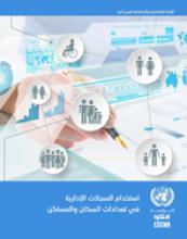 استخدام السجلات الإدارية في تعدادات السكان والمساكن غلاف