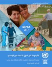 الشيخوخة في الدول الأعضاء في الإسكوا: الاستعراض الثالث لخطة عمل مدريد الدولية للشيخوخة غلاف