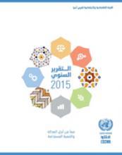 تقرير الاسكوا السنوي 2015