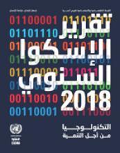 تقرير الاسكوا السنوي 2018 غلاف