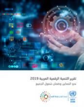 تقرير التنمية الرقمية العربية 2019: نحو التمكين وضمان شمول الجميع غلاف