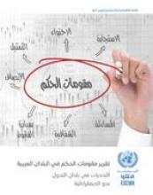 تقرير مقومات الحكم في البلدان العربية: التحديات في بلدان التحول نحو الديمقراطية