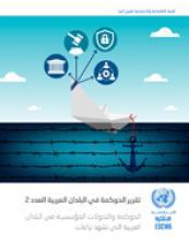 مقوّمات الحكم في البلدان العربية التقرير الثاني: الحوكمة والتحولات المؤسسية في البلدان العربية المتأثرة بالنزاع غلاف